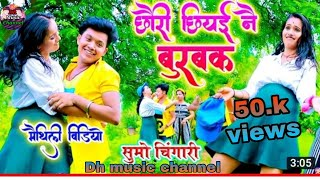 dh music channel छौरी छियई नै बुड़बक Sonu Chingari ka gana chavari chahie ne burwak ge 2021 HD video