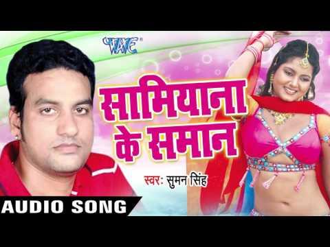 ऐ ड्राइवर राजा जी   Ae Driver Raja Ji   Samiyana Ke Samaan   Suman Singh   Bhojpuri Song