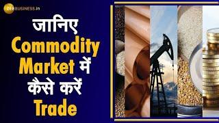 Commodities Live: जानिए Commodity Market में कैसे करें Trade; December 23,2020 | Trading