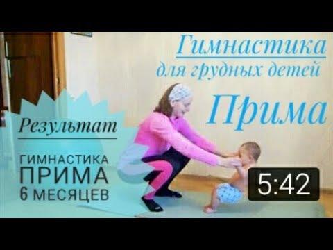 Гимнастика после 6 месяцев. Развитие ребёнка в 6-7 месяцев.