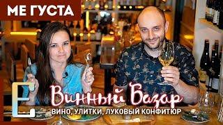 Вино, улитки, луковый конфитюр —Обзор бара ВИННЫЙ БАЗАР — Ме Густа Едим ТВ