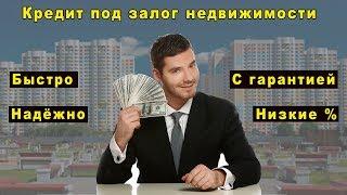 Кредит под залог недвижимости в Москве . Поможем быстро оформить в банке.