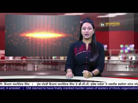 Punjabi NEWS  07 November 2017  TV Punjab