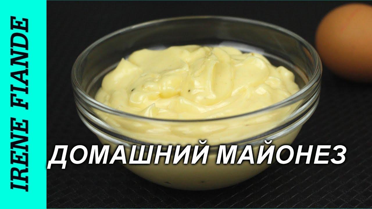 Домашний майонез за несколько минут. Очень простой рецепт!