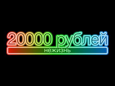 Зарплата в 20000 рублей. Что с этим делать?
