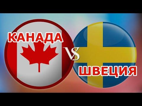 Канада или Швеция? Отличия жизни в этих странах. Иммиграция в Швецию. Куда лучше ехать и лучше жить