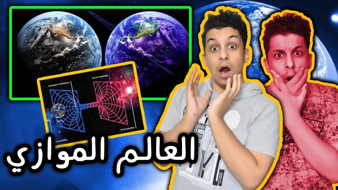 نظرية الكون الموازي عندك توأم في كوكب ثاني Youtube