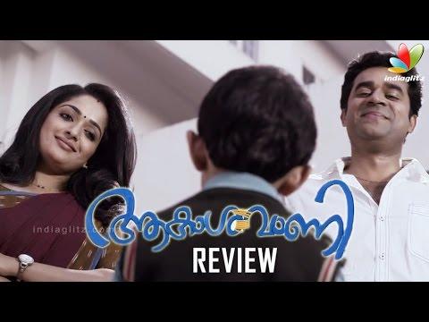 Aakashvani Full movie Review | Vijay Babu & Kavya Madhavan