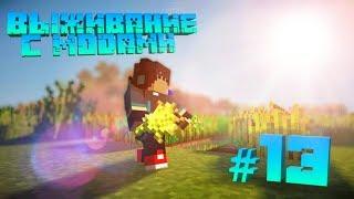 ЗАМЕЧАТЕЛЬНЫЙ ОГОРОД | Выживание в Minecraft PE с Модами / Летсплей #13 - [ IndustrialCraft PE ]
