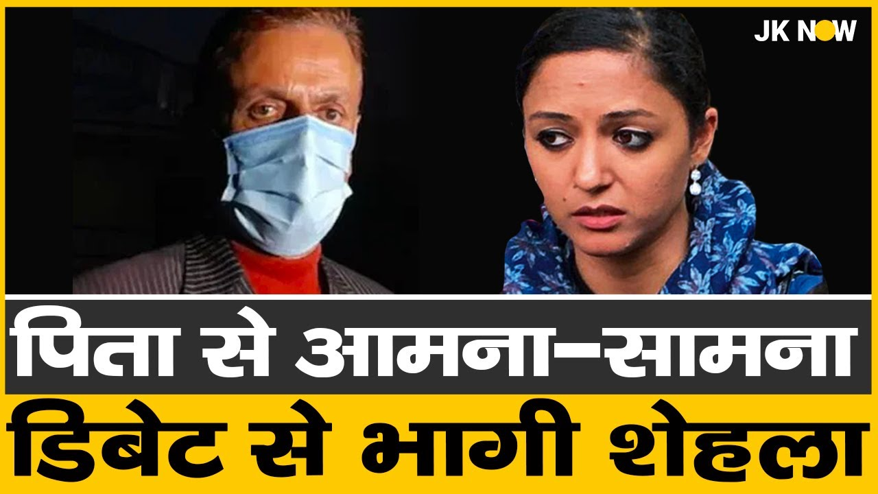 Why Shehla Rashid Left The Debate? Face to Face With Father Abdul Rashid Shora