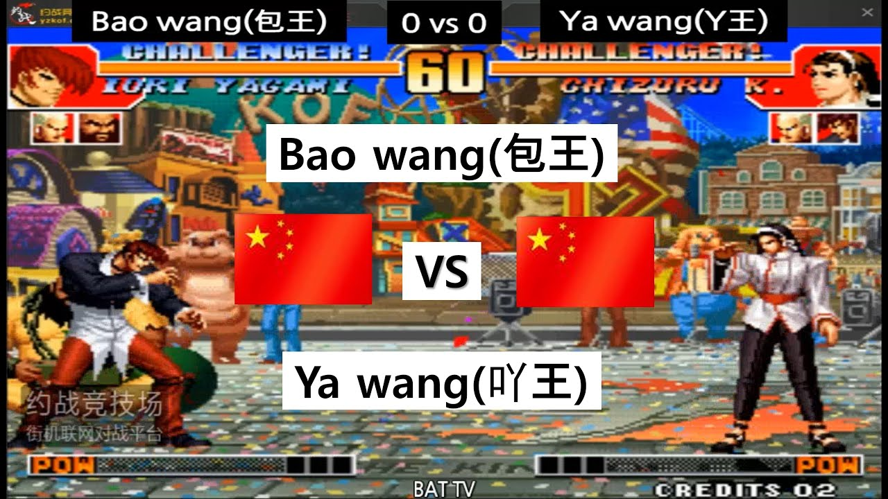 [kof 97] Bao wang(包王) vs Ya wang(吖王) 2020-07-10