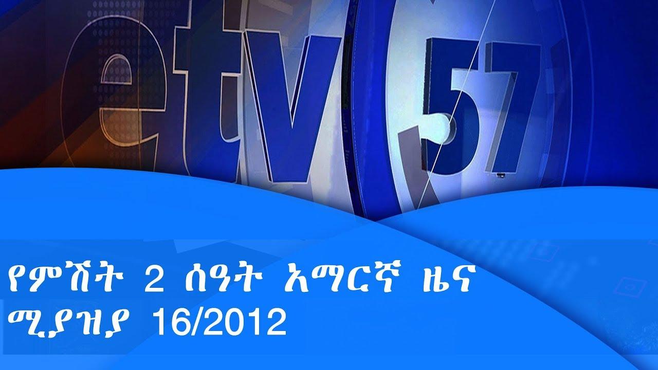 የምሽት 2 ሰዓት አማርኛ ዜና … ሚያዚያ 16/2012 ዓ.ም
