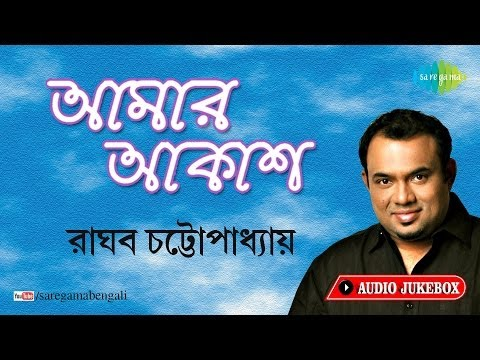 Amar Akash  Raghab Chattopadhyay  Chand Keno Aase Na  Bengali Song Audio Jukebox