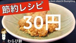 Range Warabimochi | Tenu Kitchen's recipe transcription