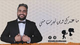 Marouen Brahmi - Ya Assal (EXCLUSIVE LYRIC VIDEO 2018) مروان براهمي - يا عسل