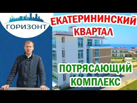 Курортный отель Бархатные Сезоны Екатерининский Квартал