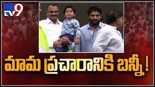 Gambar cover Will Allu Arjun's father- in- law Chandrasekhar Reddy contest from Ibrahimpatnam? - TV9