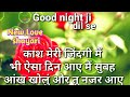 Good Night Status💕💕 | Good Night | Good Night Shayari | Wishes For Everyone | Shayari Status