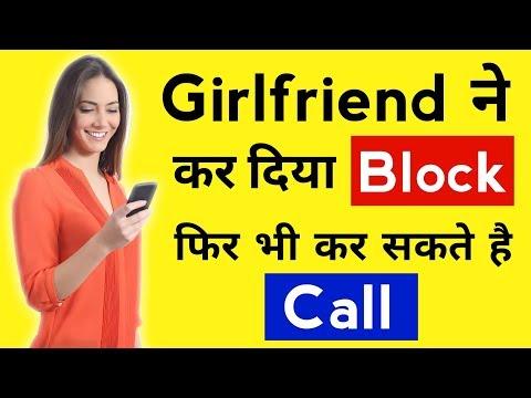 Mobile Number Block कर दिया है फिर भी कर सकते हैं Call, Block Number Ko Unblock Kre, Number Unblock