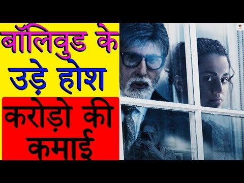 Badla 12 Day's Box Office Collection | सबके उड़े होश | Amitabh Bachchan & Taapsee Pannu Film Mp3