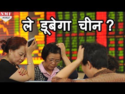 Raghuram Rajan का Prediction, China का Economic Slowdown है Global Economy के लिए Danger.