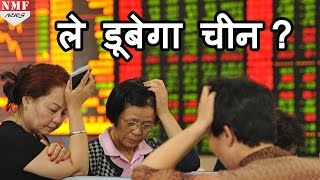 Raghuram Rajan का Prediction, China का Economic Slowdown है Global Economy के लिए Danger.