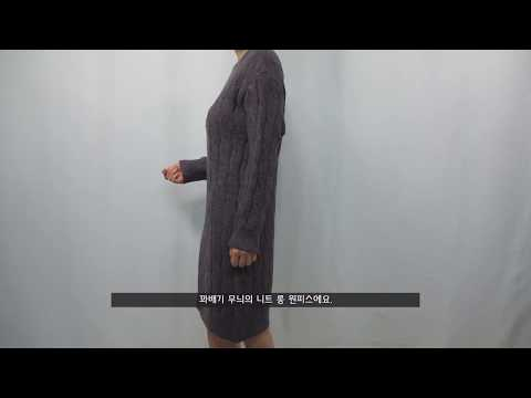 [Shopping With Me] 꽈배기 니트 롱원피스 (with. ODEHOLA)