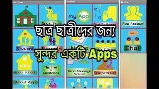 ছাত্র ছাত্রীদের জন্য দারুন একটি Apps | অভিভাবকরাও এটি ব্যাবহার করতে পারবেন । my school apps
