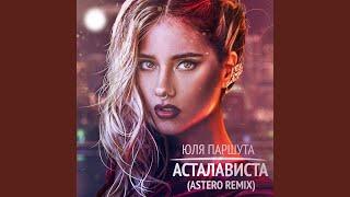 Асталависта Astero Remix