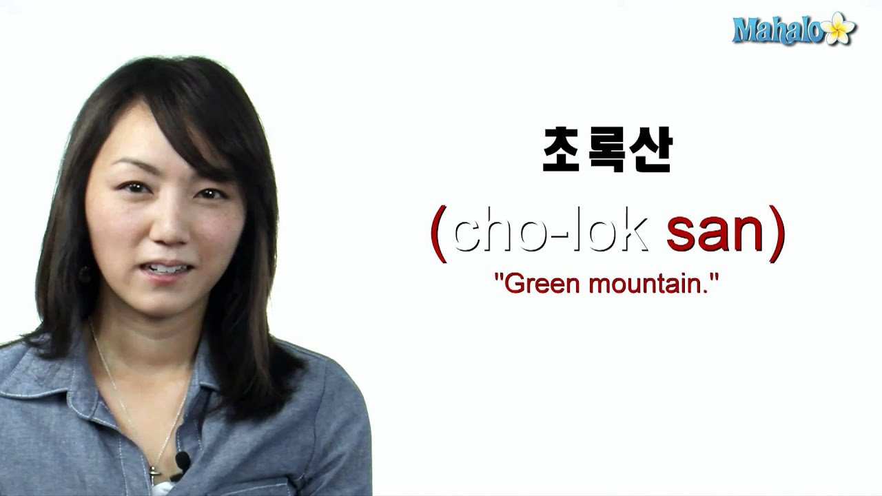 how to say i understand korean
