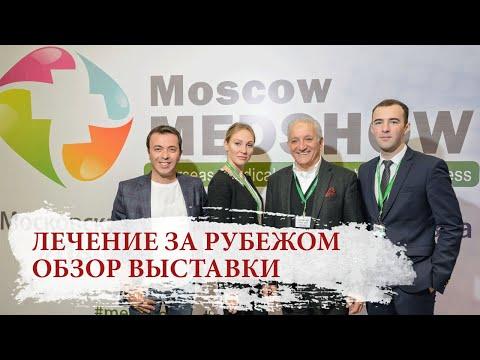 Посетили выставку по лечению за рубежом Moscow Medshow | Лечение в Германии, Франции, Израиле