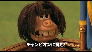 『アーリーマン ~ダグと仲間のキックオフ!~』本予告