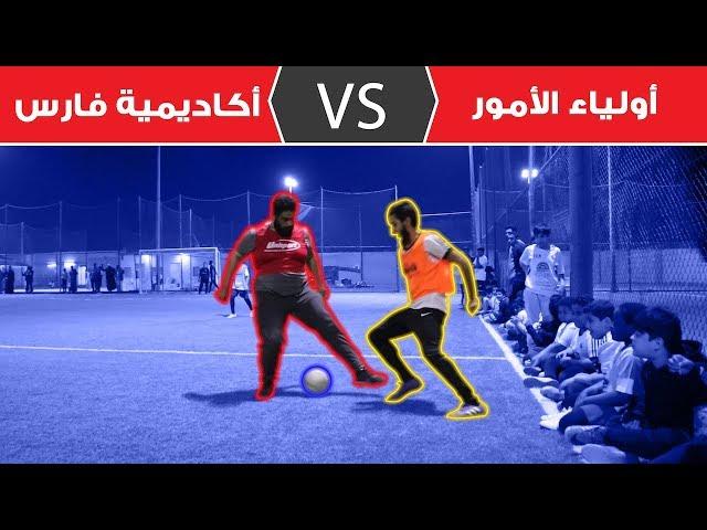 مواهب الاباء !! | ما توقعت النتيجه كذا !! | مباراة ضد اولياء الامور