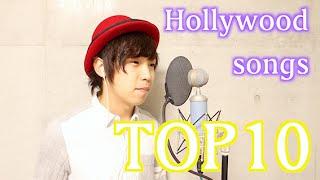 TOP 10 Hollywood songs beatbox!!! 5 minutes hollywood history