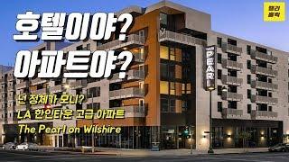 [캘리홀릭 라이프] 호텔이야, 리조트야? - LA 한인타운 고급 아파트 더 펄 소개합니다