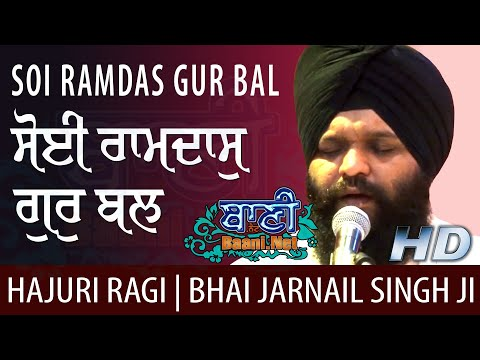Soi-Ramdas-Gur-Bhai-Jarnail-Singh-Ji-Hajuri-Ragi-Darbar-Sahib-G-Sisganj-Sahib-Kirtan-2019