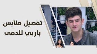أحمد غالب - تفصيل ملابس باربي للدمى