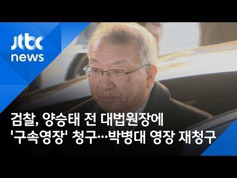 검찰, 양승태 전 대법원장 '구속영장' 청구…박병대엔 재청구