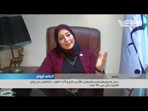 نائب مصري يقترح تخفيض سن زواج الفتيات إلى الـ16... فهل ينجح؟