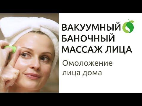 Баночный массаж лица | Техника баночного массажа | Вакуумный массаж лица, от Ольги Малаховой
