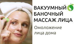 Баночный массаж лица | Техника баночного массажа | Вакуумный массаж лица, от Ольги Малаховой(, 2018-04-06T05:17:19.000Z)