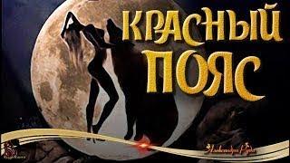Александра Руда «Красный пояс»
