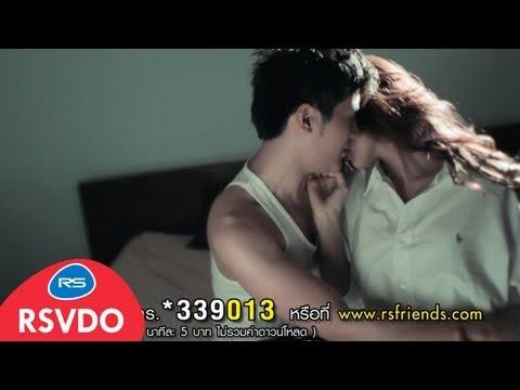 โดนของ : FLAME [Official MV]