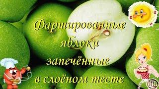 Рецепт. яблоки запеченные в духовке. домашний рецепт прото вкусно