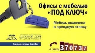 Рекламный ролик - Аренда офисов (простая анимация)(, 2014-09-10T07:33:01.000Z)