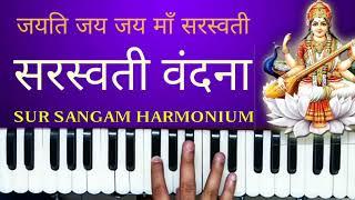 Saraswati Vandana On Harmonium ( सीखिये सरस्वती वन्दना बजाना और गाना आसानी  से  )
