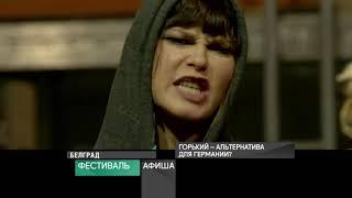 Смотреть видео Афиша. 16 сентября 2018 года - Россия Сегодня онлайн