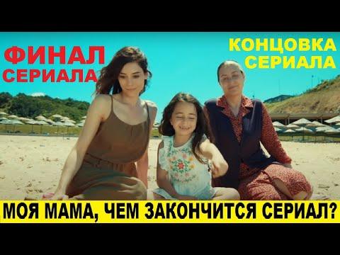 КОНЦОВКА И ФИНАЛ СЕРИАЛА МОЯ МАМА, чем закончится сериал Моя мама