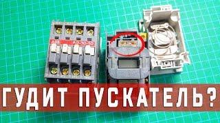 видео пускатель электромагнитный 220в