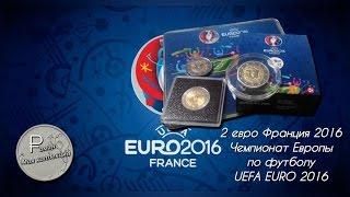 Обзор трех монет номиналом 2 евро